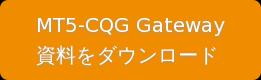 MT5-CQG Gateway  資料をダウンロード